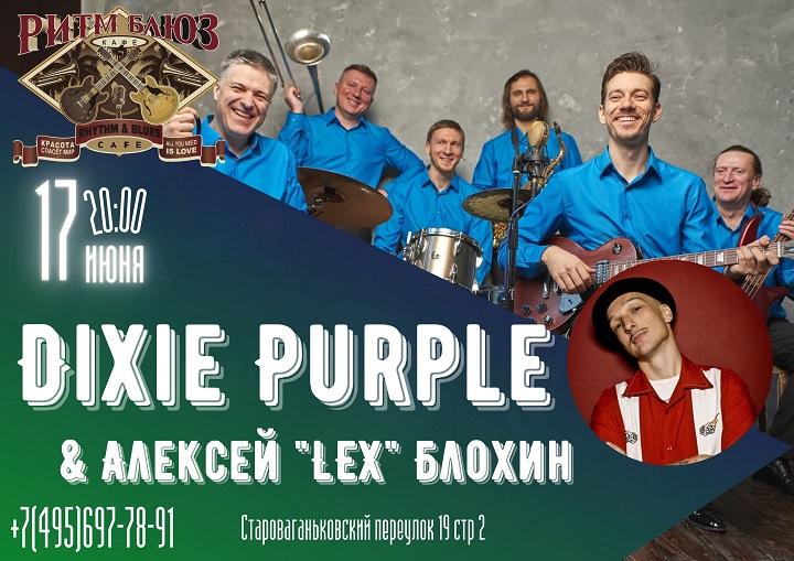 Kонцерт Dixie Purple в клубе Ритм-н-Блюз 17 июня
